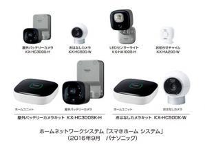 ホームネットワークシステム「スマ@ホーム システム」全4機種を発売