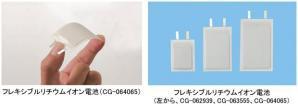「フレキシブルリチウムイオン電池」