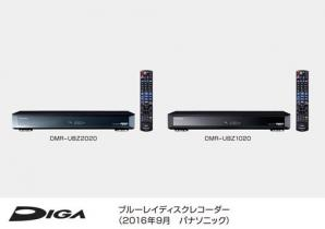 Ultra HD ブルーレイ再生対応 DIGA(ディーガ)DMR-UBZ2020/UBZ1020 を発売