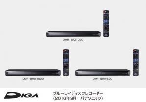 ブルーレイディスクレコーダー DIGA(ディーガ) 3機種 を発売