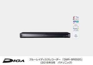 ブルーレイディスクレコーダー DIGA(ディーガ) DMR-BRS520 を発売