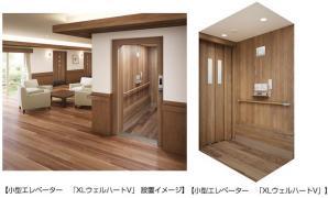 「バリアフリー法」に対応 小規模建築物用 小型エレベーター「XLウェルハートV」を発売