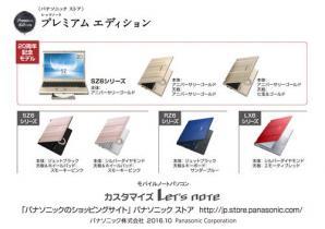 モバイルノートパソコン 「カスタマイズLet's note」 パナソニックストア秋冬モデルを発売