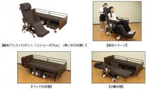 離床アシストロボット「リショーネPlus(プラス)」を発売
