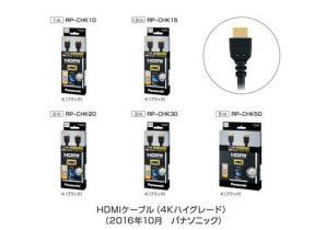 4KハイグレードタイプHDMIケーブル 5種を発売