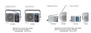 ポケットラジオ/リビングラジオ 6機種を発売