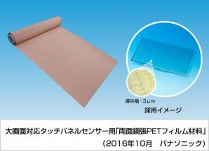 大画面対応タッチパネルセンサー用「両面銅張PETフィルム材料」を製品化