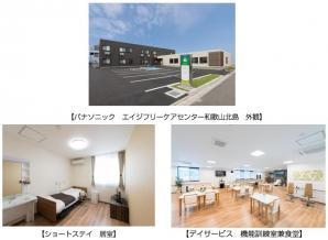 「パナソニック エイジフリーケアセンター和歌山北島」を11月に開設予定