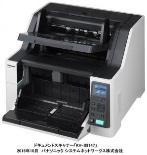 ドキュメントスキャナー「KV-S8147」シリーズを発売