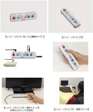 上肢障がい者・高齢者向けテレビリモコン 「レッツ・リモコン AD/ST」 を発売