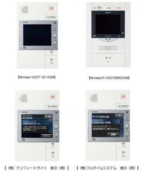 マンション用インターホンシステム Dシリーズ「Windea(ウィンディア)/Windea-R(ウィンディア アール)」他社連携により新サービス開始