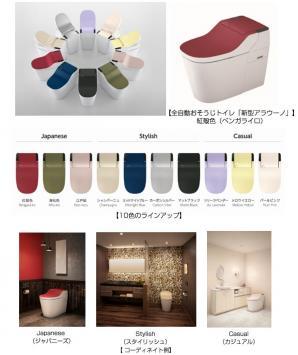 「新型アラウーノ」に、バリエーション豊かな10色を発売