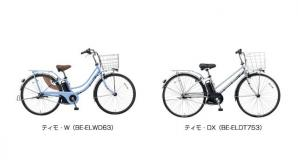 通学用電動アシスト自転車「ティモ・W」、「ティモ・DX」