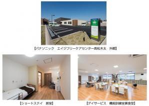 「パナソニック エイジフリーケアセンター高松木太」を12月に開設予定