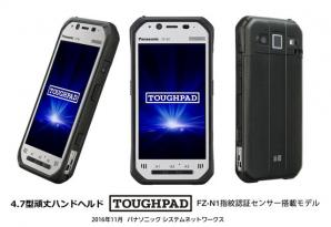 耐衝撃・防塵・防滴性能に優れた4.7型頑丈ハンドヘルド「TOUGHPAD(タフパッド)」FZ-N1シリーズ指紋認証センサー搭載モデル発売