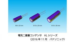 業界初2000時間保証の「巻回形 電気二重層コンデンサ」を製品化