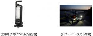 大光量1,500ルーメンの「工事用 充電LEDマルチ投光器」を発売