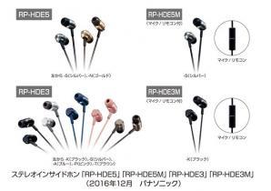 ステレオインサイドホン「RP-HDE5」「RP-HDE5M」「RP-HDE3」「RP-HDE3M」