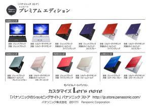 モバイルノートパソコン 「カスタマイズLet's note」 パナソニックストア春モデルを発売
