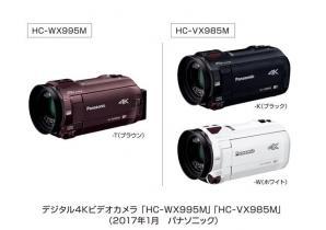 デジタル4Kビデオカメラ HC-WX995M/VX985Mを発売
