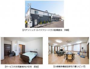 小規模多機能型居宅介護事業所を併設したサービス付き高齢者向け住宅「パナソニック  エイジフリーハウス」を千葉県内に3拠点開設予定