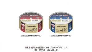 録画用書換型・追記型50GBブルーレイディスク(TM) 2種類を発売