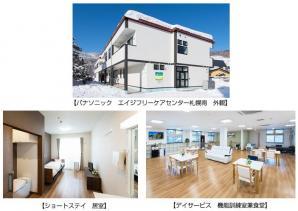 「パナソニック エイジフリーケアセンター札幌南」を2月に開設予定