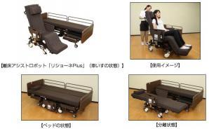 離床アシストロボット「リショーネPlus」がISO13482に基づく認証を取得