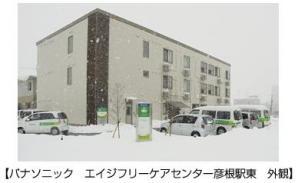 「パナソニック エイジフリーケアセンター彦根駅東」を2月に開設予定