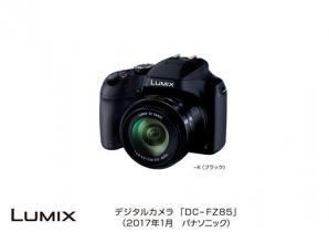 デジタルカメラ LUMIX DC-FZ85 発売