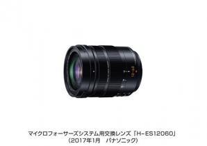マイクロフォーサーズシステム用交換レンズ H-ES12060を発売