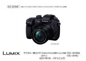 デジタルカメラ LUMIX DC-GH5 発売
