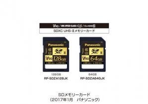 UHS-II、ビデオスピードクラスV90対応のSDメモリーカード