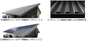架台一体型屋根システム「HITルーフ」を全国発売