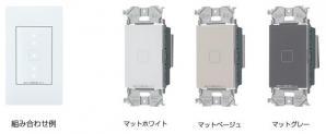 「アドバンスシリーズ タッチLED調光スイッチ(2線式)」を発売