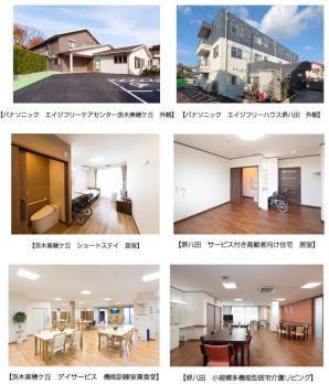 「パナソニック エイジフリーケアセンター茨木美穂ケ丘」を2月に開設予定