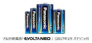 アルカリ乾電池「EVOLTA NEO」(エボルタ ネオ)