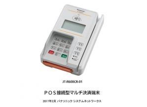 国際基準PCI PTSのセキュリティ要件SREDに対応したPOS接続型マルチ決済端末を発売