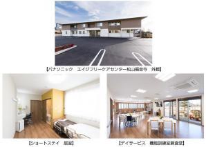 「パナソニック エイジフリーケアセンター松山福音寺」を3月に開設予定