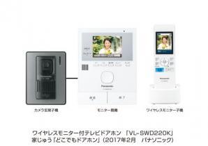 ワイヤレスモニター付テレビドアホン「VL-SWD220K」家じゅう「どこでもドアホン」