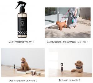 犬のトイレまわり向け消臭剤 「nioff(ニオフ)FOR DOG TOILET」を発売
