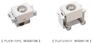 3.2GHz対応「テレビターミナル・テレビコンセント」のラインアップを拡充