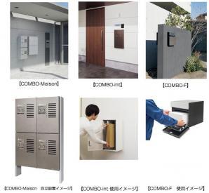 宅配ボックス「COMBO(コンボ)」 品種拡充