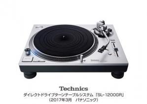 「ダイレクトドライブターンテーブル」 SL-1200GR を発売