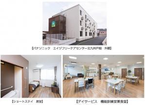 「パナソニック エイジフリーケアセンター北九州戸畑」を4月に開設予定