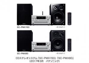 CDステレオシステム SC-PMX150/PMX80を発売