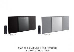コンパクトステレオシステム SC-HC1000を発売