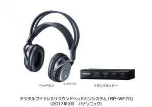 デジタルワイヤレスサラウンドヘッドホンシステム「RP-WF70」