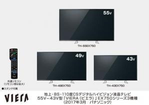 4Kビエラ EX750シリーズ 3機種を発売