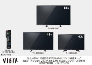 4Kビエラ EX600シリーズ 3機種を発売